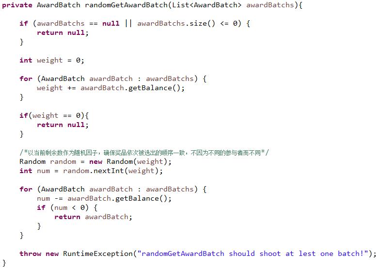 平台抽奖算法总结_z69183787的专栏-CSDN博客_抽奖算法