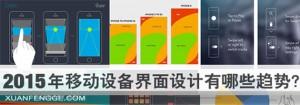干货 | 2015年移动设备界面设计趋势 (多图解析)