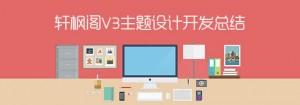 轩枫阁V3主题设计开发总结—技术篇