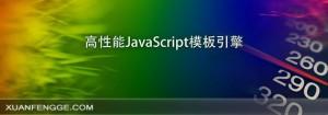 jQuery和Javascript对比(一)