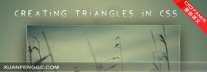 利用CSS创建三角形【译】