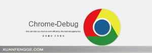 Chrome调试工具developer tool技巧