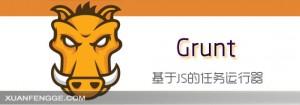 Grunt自动化的前端项目构建工具
