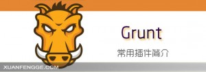 Grunt常用插件介绍