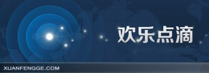 原生JS实用技巧手记(六)