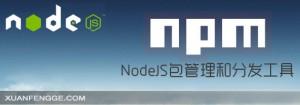 NPM之NodeJS包管理和分发工具推荐