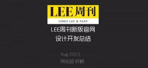 LEE周刊新版PC官网设计开发总结