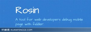 Rosin-移动端页面开发调试Fiddler插件