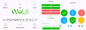WeUI微信网页设计样式库发布