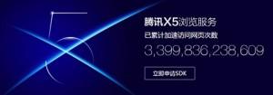 微信浏览器全面升级至X5 Blink内核,支持远程调试