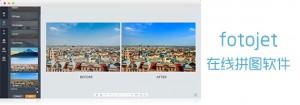 工具推荐:FotoJet 免费在线拼图软件