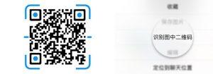 iPhone微信二维码长按识别不了?