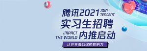 【内推】腾讯2021实习生招聘全球启动